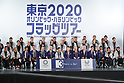 General view, <br /> JULY 24, 2017 : <br /> The countdown event Tokyo 2020 Flag Tour Festival and 3 Years to Go to the Tokyo 2020 Games, <br /> at Tokyo Metropolitan Buildings in Tokyo, Japan. <br /> (Photo by Naoki Nishimura/AFLO SPORT)
