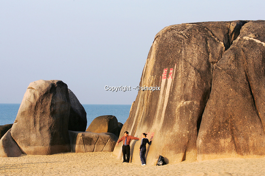 """The End of the earth (Tian Ya Hai Jiao) in Sanya, Hainan Island, China. On one of the huge stones on the beach, two Chinese words are written: """" Tian Ya"""" (means the edge of the sky) written by Chengzhe, chief magistrate of Yazhou City during the reign of Yongzheng in Qing Dynasty. On the other huge stone behind it, there is inscribed two other Chinese words """"Hai Jiao"""" (means the utmost end of the sea)..19 Jan 2005"""