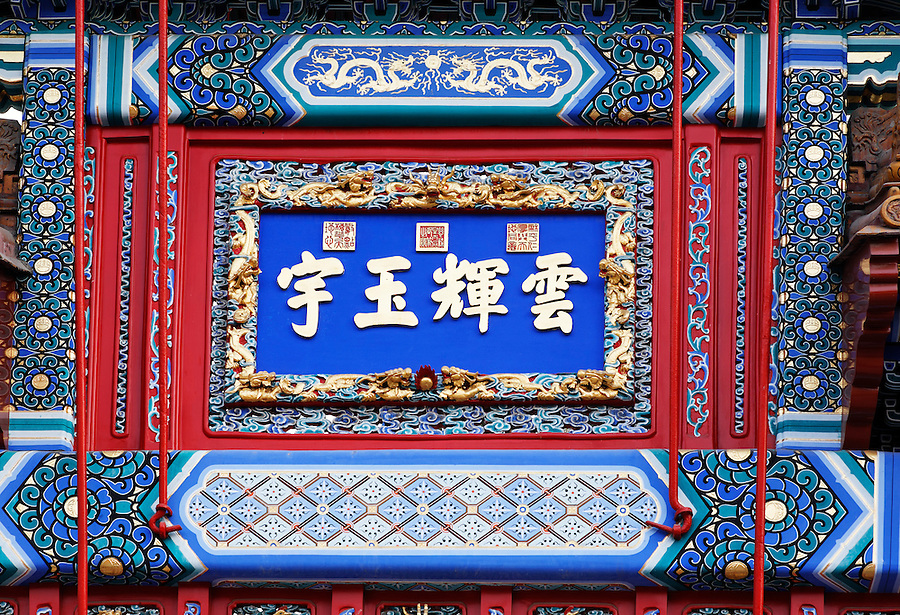 Detail on Paiyun Gate (Cloud-Dispelling Gate), Summer Palace, Beijing, China, Asia
