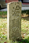 Boundary Stone, Customs Compound, Foreign Settlement, Hangzhou (Hangchow).  The Compound Is Now Part Of A University Hospital.