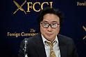 Kumiko Otsuka President Otsuka Kagu press conference