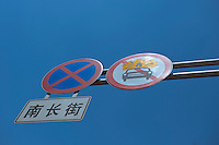 Daytime landscape view of traffic signage on Dong Chang An Jie in Dongcheng, Beijing  © LAN