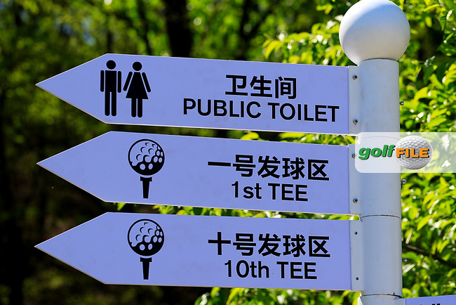 Directional signage during the first round of the Volvo China Open played at Topwin Golf &amp; Country Club, Beijing, China 27-30 April 2017.<br /> 27/04/2017.<br /> Picture: Golffile | Phil Inglis<br /> <br /> <br /> All photo usage must carry mandatory copyright credit (&copy; Golffile | Phil Inglis)