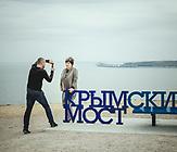 Kertsch, Krim,<br /><br />Im Mai 2018 - vier Jahre nach der Annexion der Krim - wurde die Brücke, die das russische Festland mit der ukrainischen Halbmeerinsel verbindet, eröffnet. / In May 2018 - four years after the annexation of the Crimea - the bridge connecting the Russian mainland with the Ukrainian peninsula was opened.