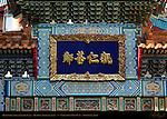Zenrinmon Good Neighbor Gate, popular name: Zenimon Goodwill Gate, Chinatown Main Gate, Yokohama, Japan