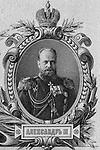Alexander III Emperor of Russia portrait on antique 25 rubles banknote macro