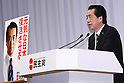 June 17, 2010 - Tokyo, Japan - Japanese Prime Minister Naoto Kan, who is also leader of the ruling Democratic Party of Japan (DPJ), delivers a speech during a news conference in Tokyo, Japan, on June 17, 2010. Japan's ruling Democratic Party was set to unveil its campaign pledges for elections on July 11, and announced a plan to halve the world's largest public debt in six years.