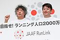 JAAF promotes RunLink project