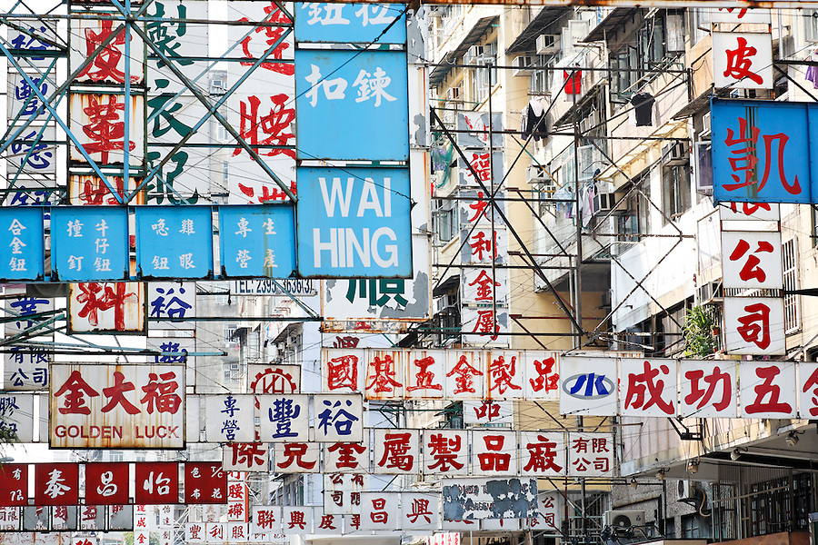 Signs fill sky above street in Fabric Market, Kowloon, Hong Kong SAR, People's Republic of China, Asia