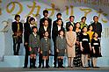 """""""Kita no Kanaria tachi"""" Press Conference"""