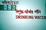 Drinking water provided to all workers in the Banga Garment Ltd supplier of H&M, Dhaka