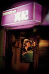 Tokyo, Shinjuku, August 2005. Maki bar at golden gai.