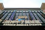 Hanshin Koshien Stadium,<br /> APRIL 2, 2014 - Baseball :<br /> A general view outside of Koshien Stadium before the 86th National High School Baseball Invitational Tournament final game between Ryukoku-Dai Heian 6-2 Riseisha at Koshien Stadium in Hyogo, Japan. (Photo by Katsuro Okazawa/AFLO)