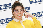 Japanese freestyle wrestler Saori Yoshida attends a photo call for the 30th Japan Best Dressed Eyes Awards at Tokyo Big Sight on October 11, 2017, Tokyo, Japan. The event featured Japanese celebrities who were recognized for their fashionable eyewear. (Photo by Rodrigo Reyes Marin/AFLO)