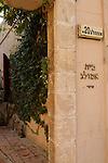 Israel, Tel Aviv-Yafo. Amzaleh Home in Neve Tzedek