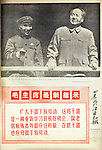 "Page One of the Heilongjiang Daily, October 5, 1968: The caption under the picture reads: ""Great Leader Chairman Mao and his close comrade-in-arm Lin Biao reviewing the National Day parade at Tiananmen Gate."" The headline: ""The latest instruction of Chairman Mao"" followed by the text in the box below: ""Cadres must go to the countryside to work. This is a very good opportunity for reeducation. All except those who are old or sick should go. Cadres who occupy official positions should also go to the countryside in separate groups."""