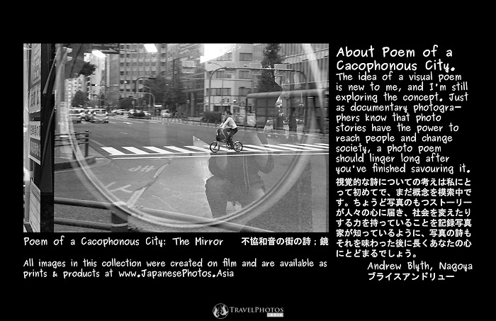 Promotional postcard for the Nagoya Foreign Artists Exhibition (FAE) 2011 for Poem of a Cacophonous City. These film images may contain dust spots and other charisma.