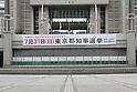Banner announcing Tokyo gubernatorial election outside Tokyo Metropolitan Government Building