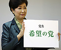 "Tokyo Governor Koike announces her new party ""Kibo no to"""