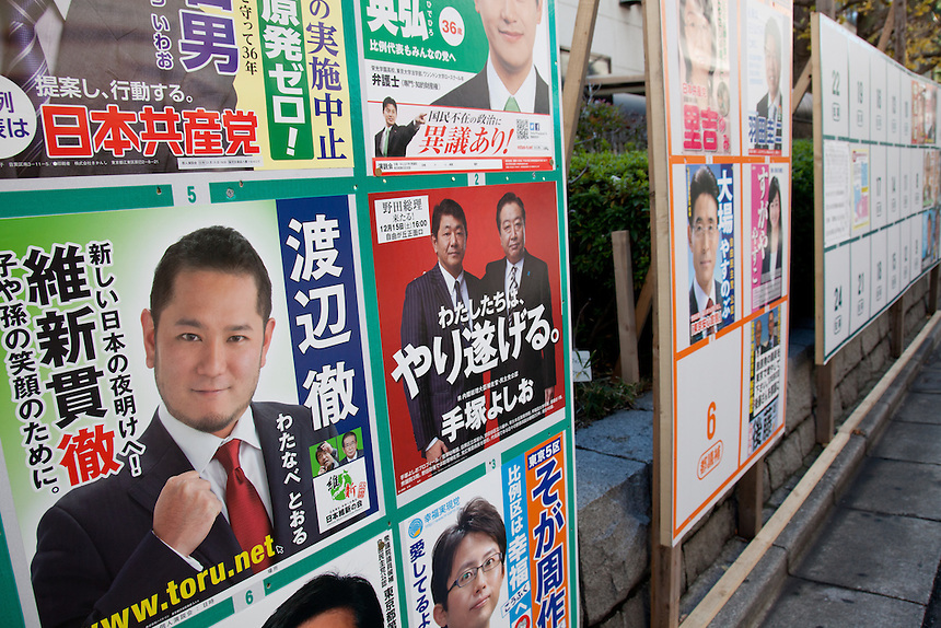 "Japanese election poster (senkyo posta keijiba)- Clenched fist candidate shows ""fighting spirit""."