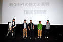 The 14th Japan Student Film Festival Talk Show at TIFF