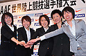 (L to R) Yukiko Akaba (JPN), Remi Nakazato (JPN), Yoshimi Ozaki (JPN), Azusa Nojiri (JPN), Mai Ito (JPN), APRIL 21, 2011 - Athletics : Press conference during Marathon Men & Women Japan representative before the 13th IAAF World Championships in Athletics at Cerulean Tower Tokyu Hotel,Tokyo, Japan. (Photo by Jun Tsukida/AFLO SPORT)[0003] .