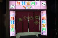 Free Information centre for night life provides bar, cabbaret club, sexy hosstess bars and transvestite bar in Kabukicho, Shinjuku, Tokyo
