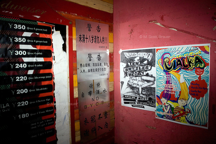 Posters announce a concert by the Shanghai punk band Banana Monkey at Castle Bar in Nanjing, China.