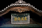 Photo shows the sign above the entrance to Dogo Onsen, thought to be Japan's oldest spa in Matsuyama City, Ehime Prefecture, Japan on 20 Feb. 2013.  Photographer: Robert Gilhooly