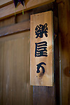 "Photo shows a sign outside the ""gakuya"" dress ing rooms of the Korakukan theater, Japan's oldest extant wooden playhouse in Kosaka, Akita Prefecture Japan on 19 Dec. 2012. Photographer: Robert Gilhooly"