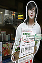 July 23, 2010 - Tokyo, Japan - A commercial poster featuring the South Korean actor Bae Yong-joon, is pictured near JR Shin-okubo station in Tokyo, Japan, on July 23, 2010. Japanese fans of South Korean actor and singer Park Yong-ha, who commits suicide on June 30th, visited a memorial altar set up at a Korean restaurant in Tokyo's Okubo district, where many Koreans live.