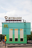 RUSSIA, Moscow. A Mcdonald's located close to the All-Russia Exhibition Center.