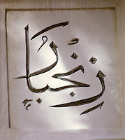 """Mbweni, Zanzibar, Tanzania. """"Zinjibar"""" (Zanzibar) in Arabic Script, above old airport entrance."""