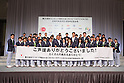 Japan Delegation (JPN), <br /> AUGUST 24, 2016 : <br /> Japan Delegation attend a press conference after arriving in Tokyo, Japan.<br /> Japan won 12 gold medals, 8 silver medals, and 21 bronze medals during the Rio 2016 Olympic Games.<br /> (Photo by Yohei Osada/AFLO SPORT)