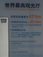 Shanghai World Financial Center Observatory -- 474 meters.