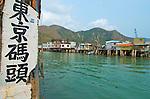 Hong Kong, Tai O fishing village, Lantau Island  Tai O market town, Lantau Island, Hong Kong