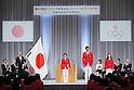 (L-R)  JOCTsunekazu,  Seiko Hashimoto, Keisuke Ushiro, Saori Yoshida (JPN), AUGUST 25, 2016 : Rio 2016 Olympic Japan Delegation disbandment ceremony in Tokyo, Japan. <br /> (Photo by Sho Tamura/AFLO SPORT)