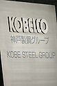 A signboard of Kobe Steel (KOBELCO) on display outside its headquarters in Tokyo on October 12, 2017, Japan. Hiroya Kawasaki, President and CEO of Kobe Steel, told reporters today that company's reputation plunged to zero after the firm admitted last Sunday to falsifying inspection data on products used in planes, trains, automobiles and defense equipment. The government ordered Japan's third-biggest steelmaker to deal with safety checks with its local and overseas clients. International firms such as General Motors, Boeing and Toyota have started to examine their models for parts sourced from Kobe Steel. (Photo by Rodrigo Reyes Marin/AFLO)