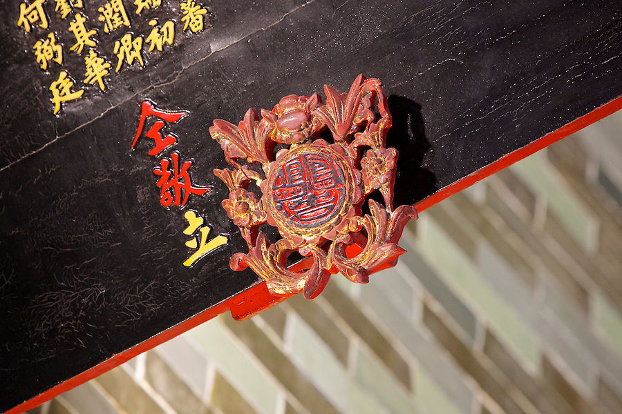 Plaque/Couplet Hook, Main Hall, Tung Wah Museum.