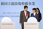 (L-R) <br />  Shinzo Abe, <br />  Tamayo Marukawa, <br /> DECEMBER 11, 2016 : <br /> Groundbreaking ceremony for the new National Stadium <br /> for the Tokyo 2020 Olympic Game, in Tokyo, Japan. <br /> (Photo by AFLO SPORT)