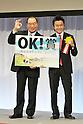 (L-R) Guts Ishimatsu, Toshiaki Nishioka,.JANUARY 25, 2012 - Boxing :.Toshiaki Nishioka receives the OK! Award from Guts Ishimatsu during the Japan's Boxer of the Year Award 2011 at Tokyo Dome Hotel in Tokyo, Japan. (Photo by Hiroaki Yamaguchi/AFLO)