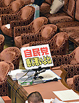 July 15, 2015, Tokyo, Japan - A protest sign is left on the chairmans desk after opposition lawmakers tried in vain to obstruct proceedings during a vote on the government-sponsored security related bills in a Diet lower house special committee on national security in Tokyo on Wednesday, July 15, 2015. The committee voted to approve the bills with the support of the ruling Liberal Democratic Party and its junior coalition partner Komeito. The bills will be put to a vote in a Diet plenary session as early as July 16, after which it will be sent to the upper house. The bills, when enacted, will allow Japan to exercise its right to collective self-defense.  (Photo by Natsuki Sakai/AFLO) AYF -mis-
