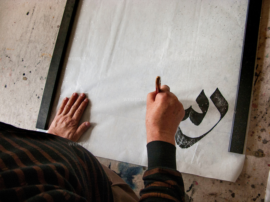 Chine, Turkestan oriental. 2008<br />Ghazi, peintre et calligraphe, est un artiste r&eacute;put&eacute; dont l&rsquo;oeuvre permet de r&eacute;pandre dans le monde la culture du peuple ou&iuml;gour.<br />Les Ou&iuml;ghours sont un peuple turcophone et musulman sunnite habitant la r&eacute;gion autonome ou&iuml;ghoure du Xinjiang (ancien Turkestan oriental) en Chine et en Asie centrale. Ils repr&eacute;sentent une des cinquante-six nationalit&eacute;s reconnues officiellement par la r&eacute;publique populaire de Chine. Ils sont apparent&eacute;s aux Ouzbeks. Leur langue est l'ou&iuml;ghour.<br />Photographie prise dans le cadre du voyage initiative de Reza et son fils Delazad, partis tous les deux de Beijing &agrave; Paris pour 16000 kilom&egrave;tres d'aventures. Leurs t&eacute;moignages &eacute;crits et ceux de Rachel Deghati a donn&eacute; lieu &agrave; la publication de l'ouvrage Chemins Parall&egrave;les, en 2009, aux Editions Hoebeke. <br /><br />China, East Turkistan. 2008<br />Ghazi, a painter and calligrapher, is a renowned artist whose work enables the culture of the Uighur people to be spread throughout the world.<br />The Uighurs are a Turkish-speaking Sunni Muslim people living in the Uyghur Autonomous Region of Xinjiang (former East Turkestan) in China and Central Asia. They represent one of the fifty-six nationalities officially recognized by the People's Republic of China. They are related to the Uzbeks. Their language is Uyghur.<br />Photography taken during the initiatory travel Reza made with his son Delazad, traveling 16000 kilometers from Beijing to Paris. Their written testimonies and the texts written by Rachel Deghati were collected in a book entitled &quot;Chemins Parall&egrave;les&quot;, published in 2009 by Hoebeke editions