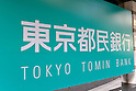 October 12th, 2013 : A sign of Tokyo Tomin Bank, or Tokyo Citizens' Bank, which announced a business merger with Yachiyo Bank, was seen at its headquarters at Roppongi, Minato, Tokyo, Japan on October 12, 2013. (Photo by Koichiro Suzuki/AFLO)