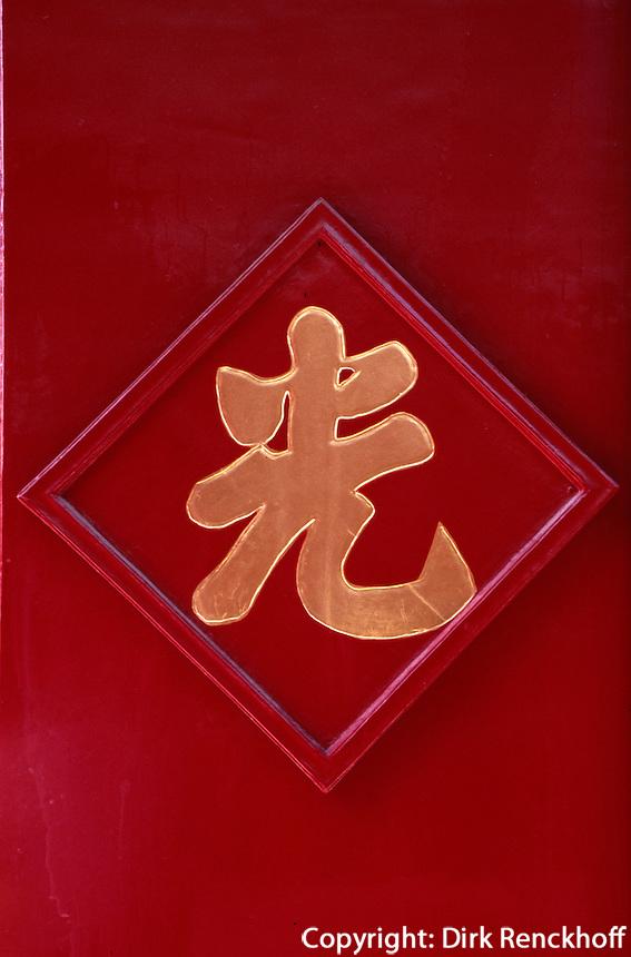 Palast der Pflege des Herzens, Schriftzeichen für Xian = Ahne, Kaiserpalast (Gugong, Verbotene Stadt), Peking, China, Unesco-Weltkulturerbe
