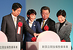 December 11, 2016, Tokyo, Japan - (L-R) Japanese Prime Minister Shinzo Abe, State Minister in charge of Tokyo 2020 Olympics Tamayo Marukawa, Vice Education Minister Toshiei Mizuochi and Tokyo Governor Yuriko Koike attend the ground breaking ceremony for the new national stadium in Tokyo on Sunday, December 11, 2016.  The new national stadium will be finished in November 2019. (Photo by Yoshio Tsunoda/AFLO) LWX -ytd-
