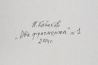 Kabakov's signature