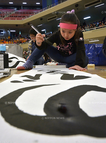 January 5, 2016, Tokyo, Japan - Participants use calligraphy brushes to ink words during an annual calligraphy jamboree at the Nihon Budokan Martial Arts Hall in Tokyo on Tuesday, January 5, 2016. It is a long standing tradition in Japan to write positive and encouraging words or phrases with calligraphy brush to show determination for the new year.  (Photo by Natsuki Sakai/AFLO) AYF -mis-