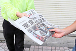 SEPTEMBER 8, 2013 : Newspaper staff hands out an extra edition reporting Tokyo won the bid to host the 2020 Summer Olympic Games in Tokyo Japan on Sunday September 8, 2013. (Photo by AFLO SPORT) [1156]