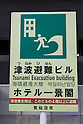 A multi-language tsunami evacuation sign on new building built behind the new 1.61 km long tsunami barrier in Kesennuma city on February 9, 2016, Miyagi Prefecture, Japan.  5 years after the 2011 Tohoku earthquake and tsunami the rebuilding project still goes on in Kesennuma. The controversial sea wall is designed to protect the fishing town that lost over 1000 lives in the disaster, although many locals complain that it is an eyesore and an unnecessary project given that new residences are being built on higher ground. (Photo by Rodrigo Reyes Marin/AFLO)